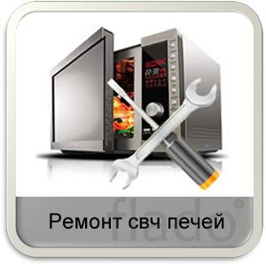 Ремонт СВЧ печей, компьютеров, телевизоров, тел. 8(4922)60-12-02.