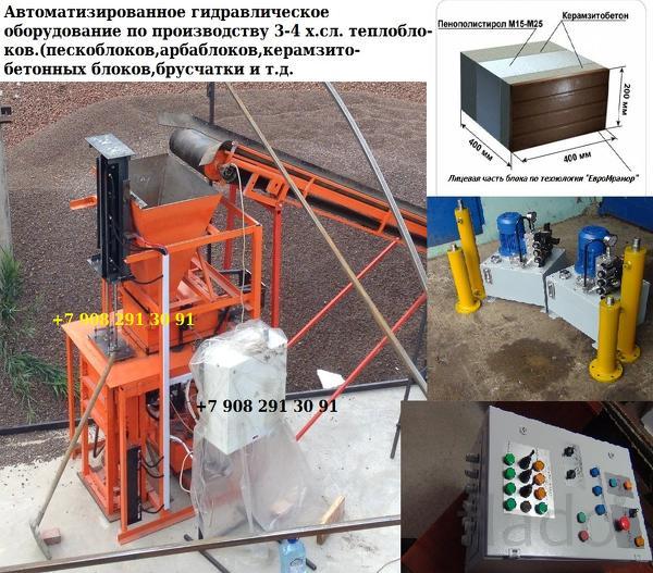 Оборудование для производства теплоблоков под мрам