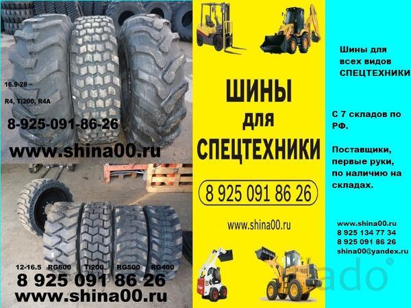 Для различной спецтехники шины