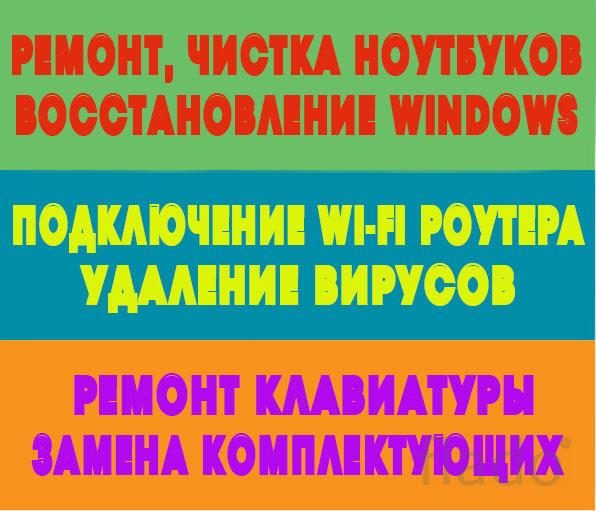 Ремонт ноутбуков, чистка, антивирус, Windows, Wi-Fi, обжим RJ45