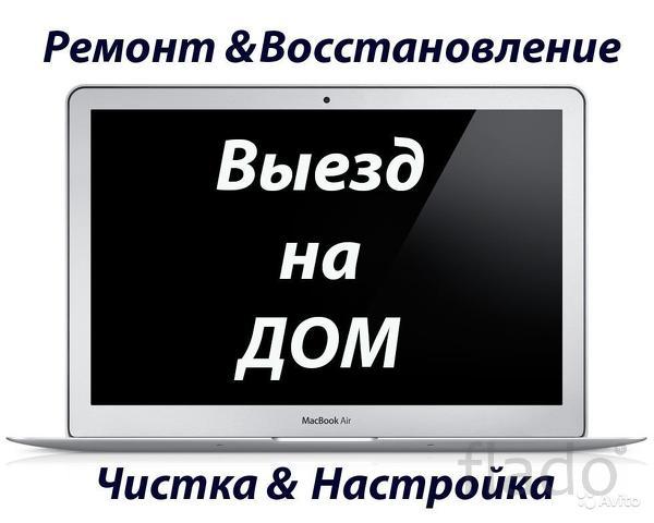 Компьютерный мастер. Помощь с компьютером. Выезд. Красноярск