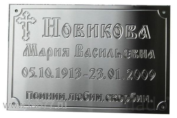 Ритуальная табличка на крест памятники на могилу в уфе фото цены