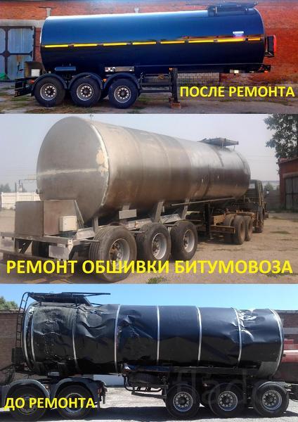 Термоизоляция цистерны битумовоза нефтевоза