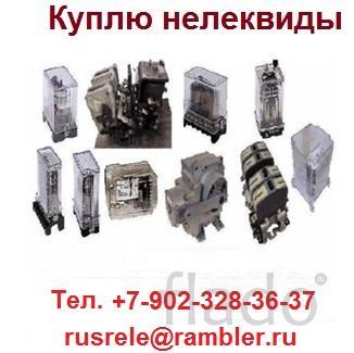 Куплю реле, мэо, контакторы, и др. неликвиды, складские остатки электр