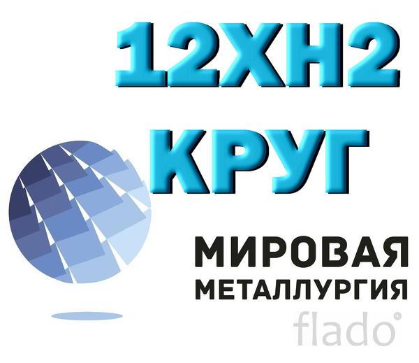 Круг сталь 12ХН2 конструкционная купить