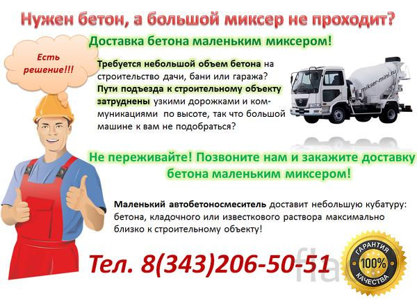 Бетон, известковый раствор. Доставка мини миксером в Екатеринбурге.