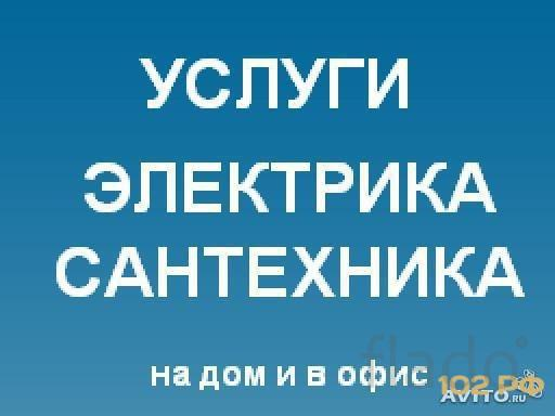 Электрик сантехник Чебоксарский.