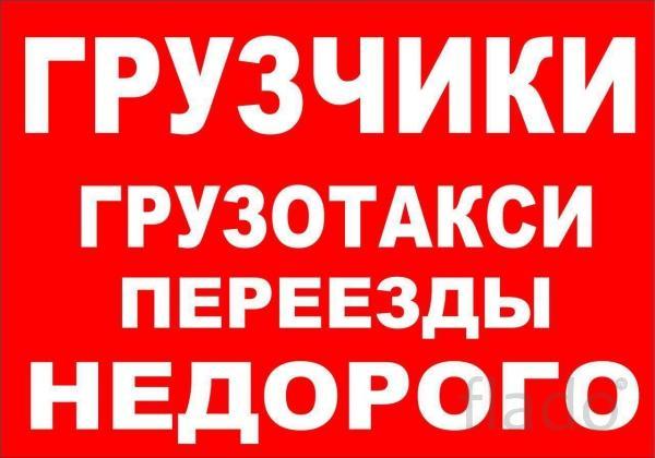 Заказать Грузовое такси 8-953-576-8315