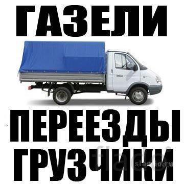 Заказ Газели,любые переезды,грузчики