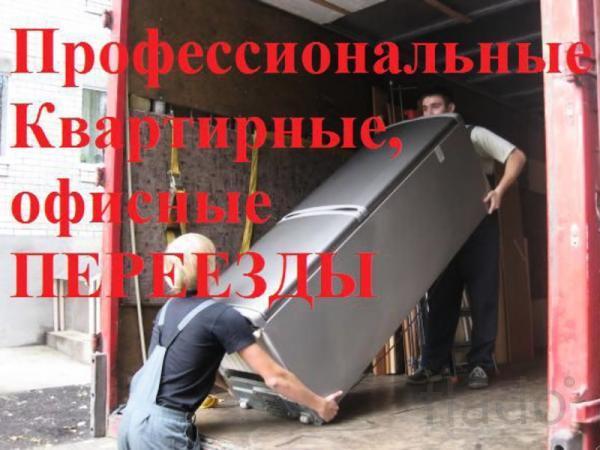 Любые переезды/Грузчики/Газель