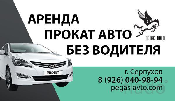 Прокат автомобиля без водителя