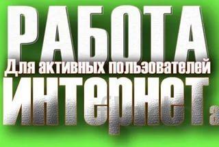 Менеджер интернет-магазина БЕЗ ПРОДАЖ