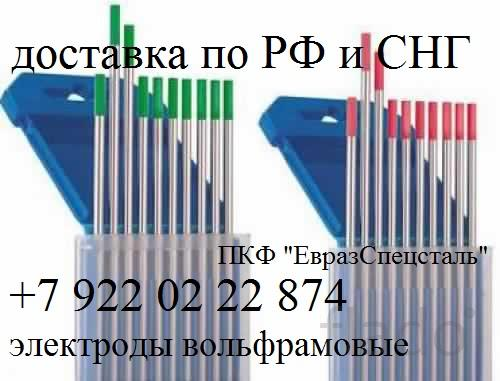 Электрод вольфрамовый неплавящийся wc-20 ГОСТ 23949-80