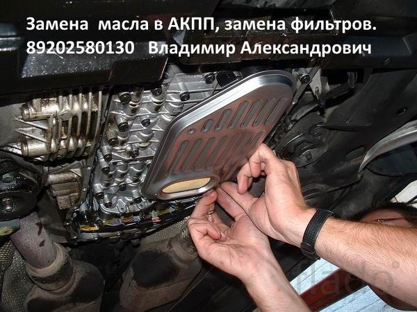 Замена масла в АКПП, двигателе.