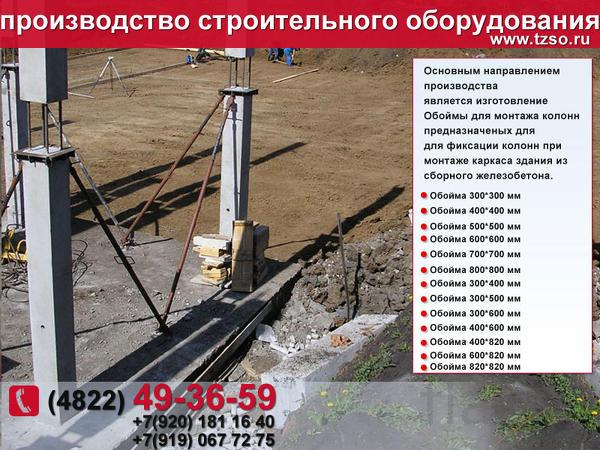 Хомут для монтажа колонн 300х300