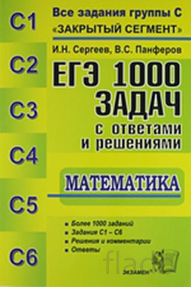 Егэ 1000 задач с ответами и решениями