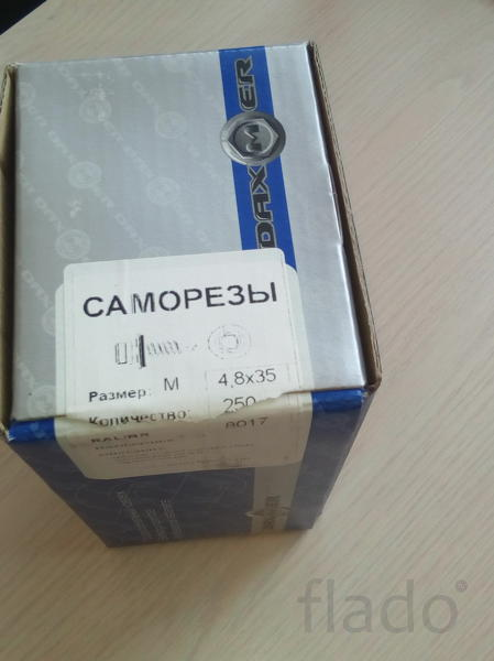 Продам Саморез кровельный 4,8х35 RAL 8017 (шоколад)