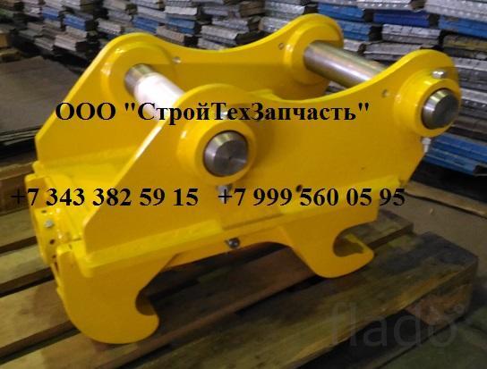 Быстросъем Hyundai Robex 160 170 180 от производителя
