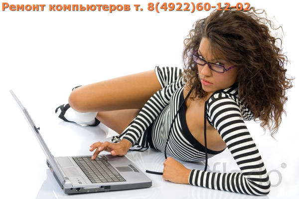 Ремонт компьютеров и телевизоров т. 8(4922)60-12-02.
