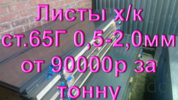 Лист ст.65Г 0,5мм, 0,6мм, 0,7мм, 0,8мм, 1,0мм, 1,2мм, 1,5мм, 2,0мм, по