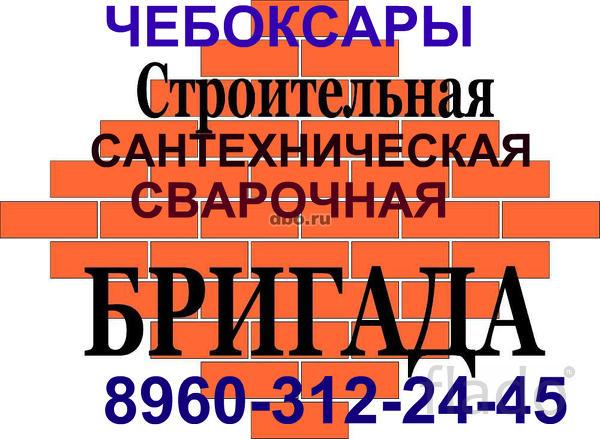 Сантехник . Работаю сам Чебоксарский Новочебоксарский.Без посредников.