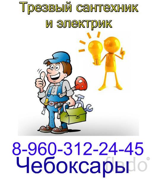 Электрик  -Услуги - сантехник