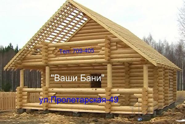 Производство Срубов для Бань и Домов.Строительство-Отделка Бань.Саун.