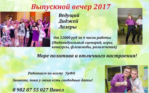 Ведущий, тамада, диджей на выпускной вечер - Шадринск и Курганская обл