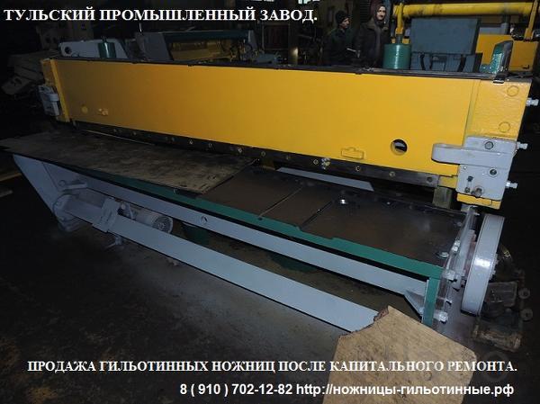 Ножницы гильотинные стд-9АН 6х2500мм после капитального ремонта вы мож