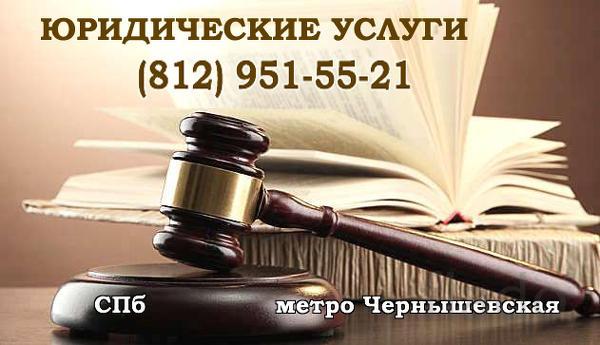 Юридические услуги. Метро Чернышевская .