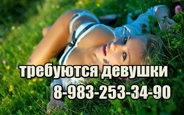 Высокооплачиваемая работа  для девушек в Кемерово.