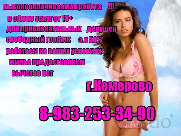 predlagayu-visokooplachivaemuyu-rabotu-pornoaktrisoy