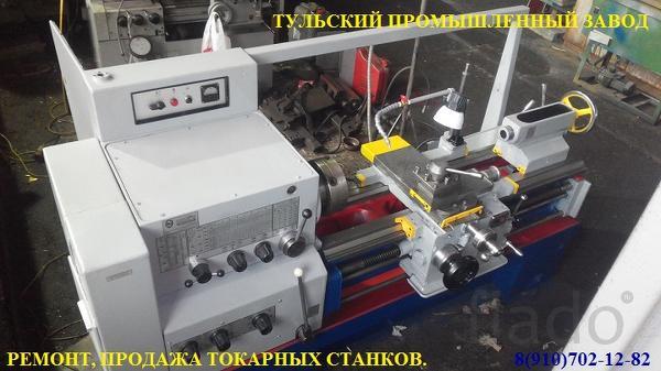 Ремонт и продажа металлообрабатывающего оборудования. Продаем токарные