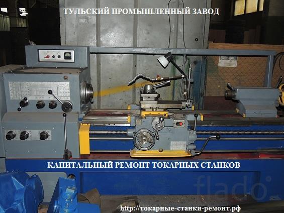 Капитальный ремонт токарных станков в Туле на заводе 1к62, 1в62, 16к20