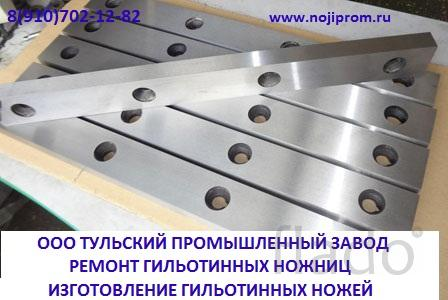 Производство, продажа, заточка ножей для гильотинных ножниц, дробилок,