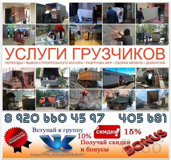 Грузчики • Переезды • Сборка мебели • Вывоз мусора и др.работы