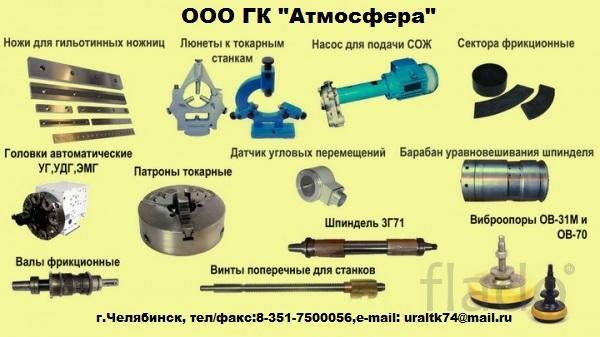 запасные части к металлообрабатывающим станкам
