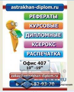 Дипломы на заказ в Астрахани