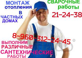 Услуги по  монтажу  отопления, водопровода и канализации...