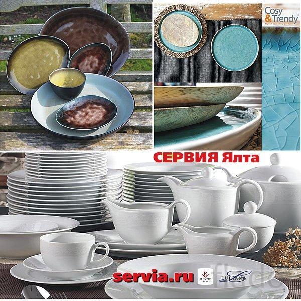 СЕРВИЯ-Ялта - комплексное оснащение баров, ресторанов Ялты и Крыма.
