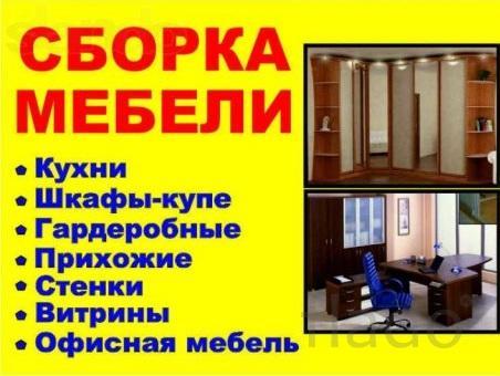 Сборка, разборка мебели профессионально