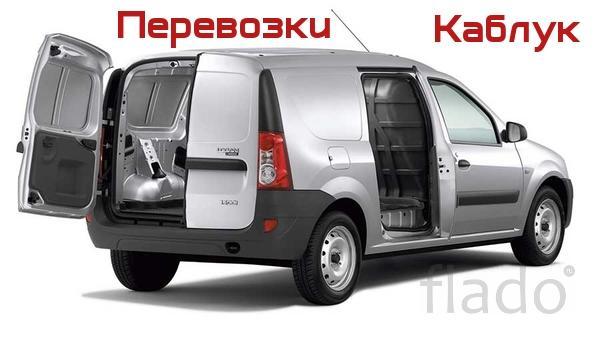Переезды перевозки каблук будка фургон