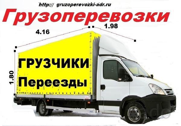 В Смоленске  авто недорого,услуги грузчиков . .