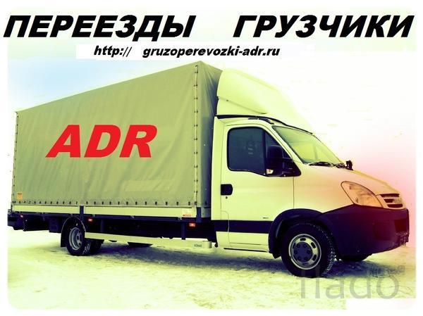 Автоперевозки.Услуги грузчиков недорого в Смоленске.
