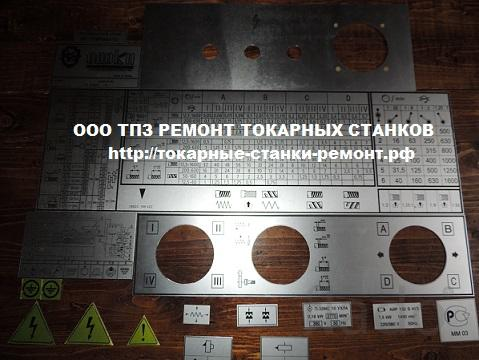 Шильдики для токарных станков 1к62, 1к62д, 1в62, 16в20, 16к20 таблички