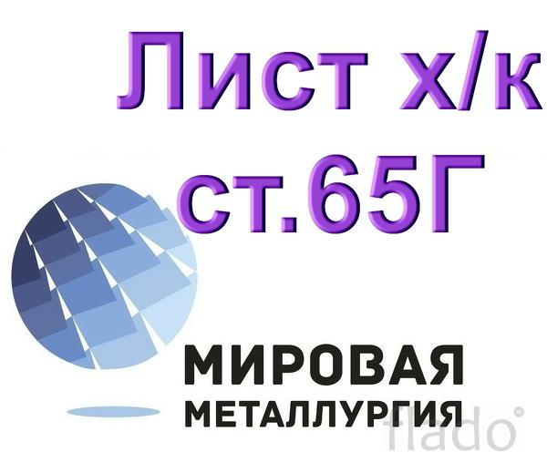 Холоднокатаный лист сталь 65Г