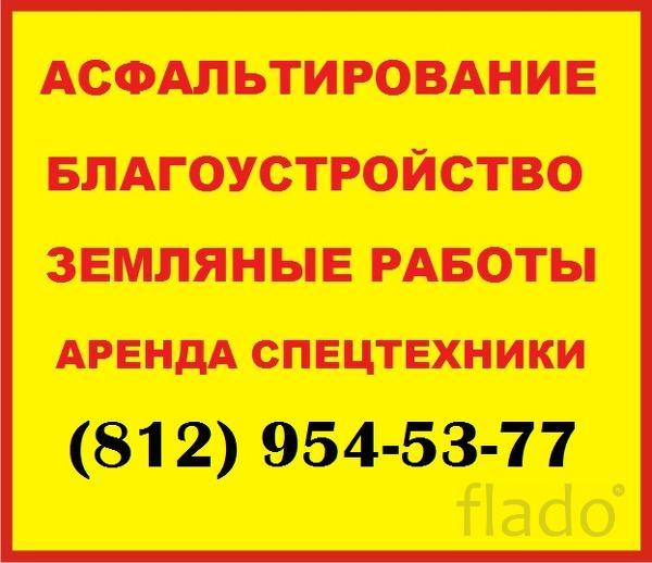 Цены на ямочный ремонт асфальта цена за 1 м2 спб