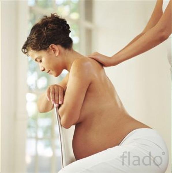 Профессиональный массаж для Беременных Женщин.