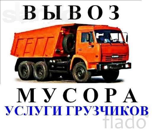 Вывоз мусора с утилизацией