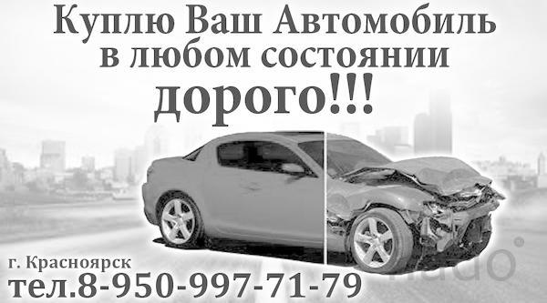 Услуги по скупке авто и выкупу автомобилей.